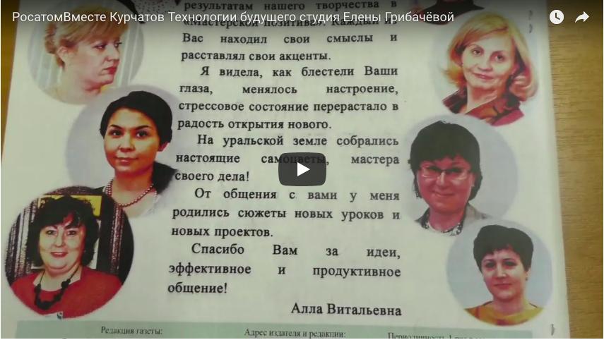 РосатомВместе Курчатов Технологии будущего студия Елены Грибачёвой