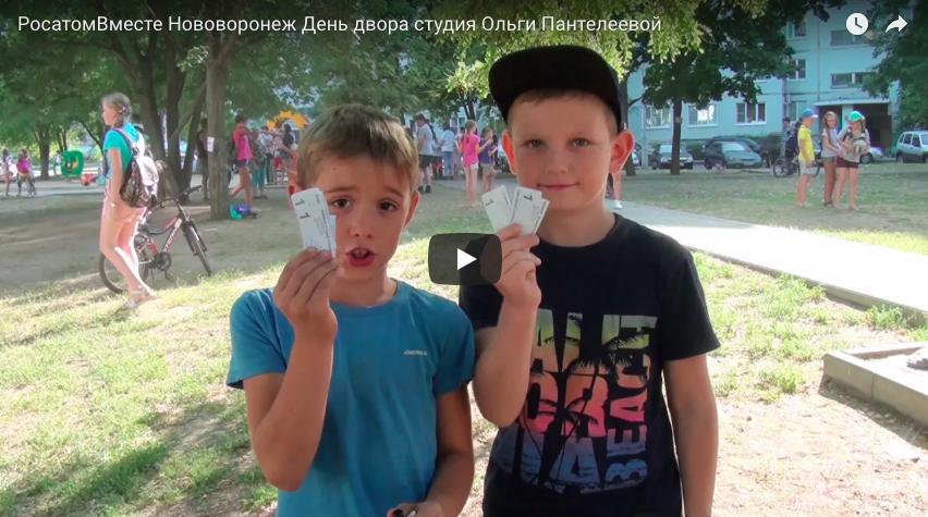 РосатомВместе Нововоронеж День двора студия Ольги Пантелеевой