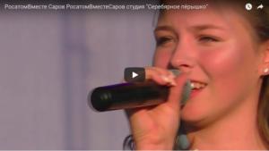 """РосатомВместе Саров РосатомВместеСаров студия """"Серебярное пёрышко"""""""