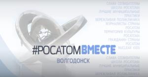 """Волгодонск 2019 Фильм """"Лучший месячник Госкорпорации """"Росатом"""""""