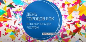 День городов Ядерного оружейного комплекса в Госкорпорации «Росатом» 2018
