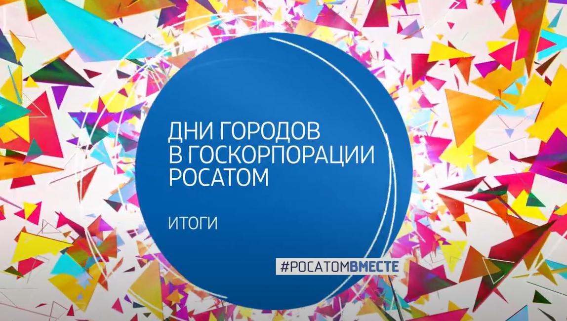 День Городов в Госкорпорации «Росатом» 2018 в рамках проекта «#РОСАТОМВМЕСТЕ»