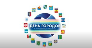День городов в Госкорпорации «Росатом» 2019 в рамках проекта «#РОСАТОМВМЕСТЕ»