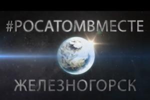 """Железногорск 2018 Фильм """"Лучший месячник Госкорпорации """"Росатом"""""""