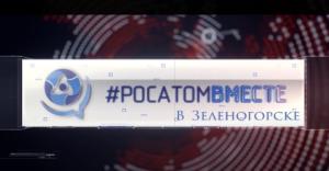 """Зеленогорск 2018 Фильм """"Лучший месячник Госкорпорации """"Росатом"""""""