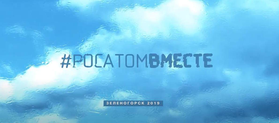 """Зеленогорск 2019 Фильм """"Лучший месячник Госкорпорации """"Росатом"""""""