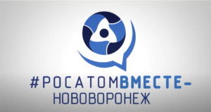 """Нововоронеж 2018 Фильм """"Лучший месячник Госкорпорации """"Росатом"""""""