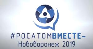"""Нововоронеж 2019 Фильм """"Лучший месячник Госкорпорации """"Росатом"""""""