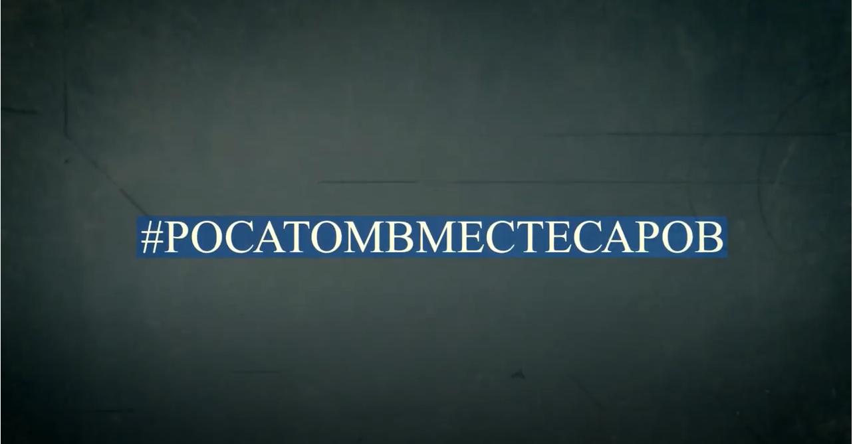 """Саров 2018 Фильм """"Лучший месячник Госкорпорации """"Росатом"""""""