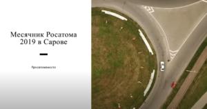 """Саров 2019 Фильм """"Лучший месячник Госкорпорации """"Росатом"""""""