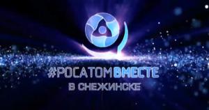 """Снежинск 2018 Фильм """"Лучший месячник Госкорпорации """"Росатом"""""""