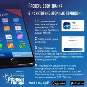 3 июля в мобильном приложении «ГСР» стартует «Викторина атомных городов»