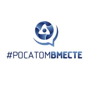 В «атомных» городах пройдет конкурс социальных проектов «#РОСАТОМВМЕСТЕ»