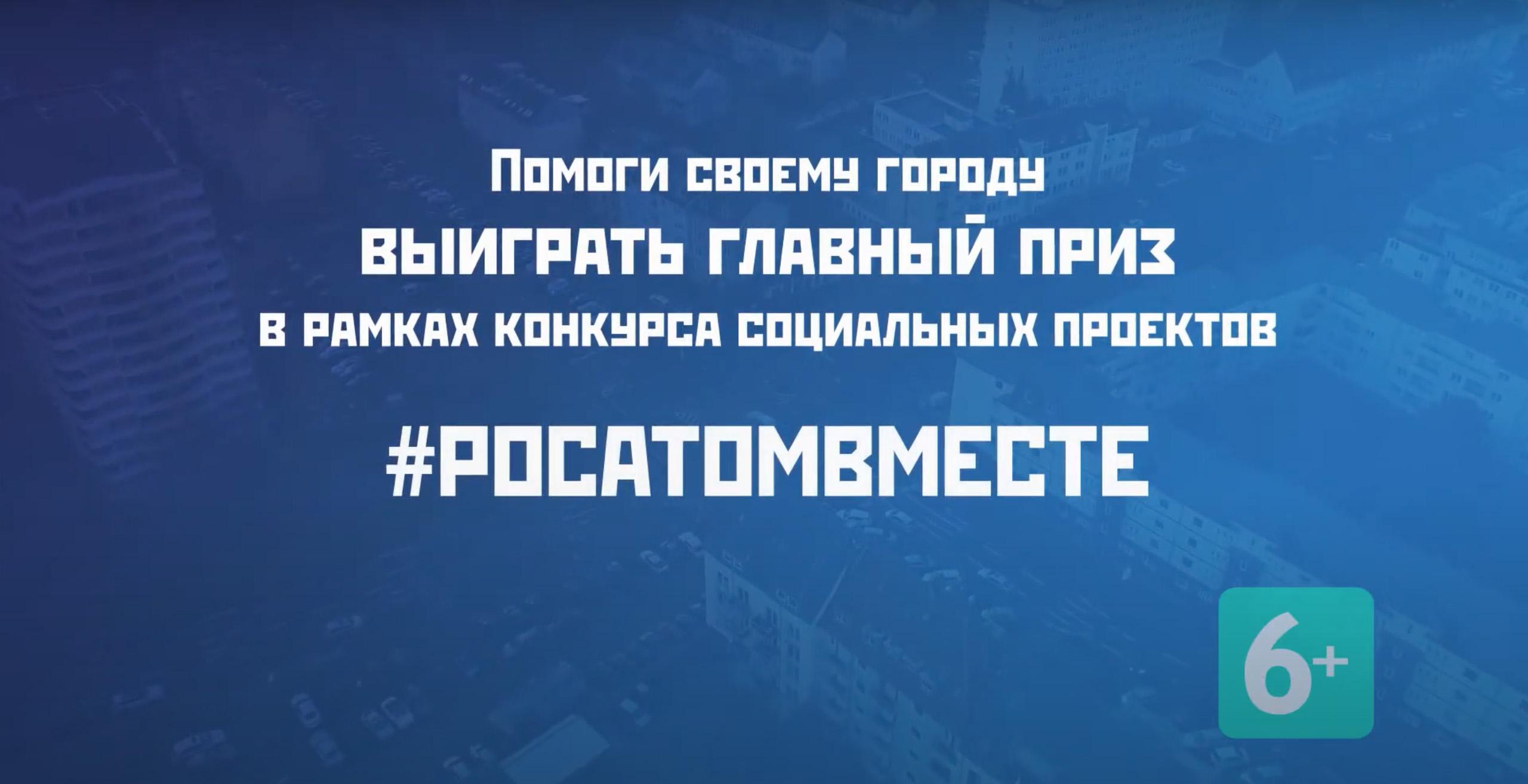 Прими участие в «Викторине атомных городов!»