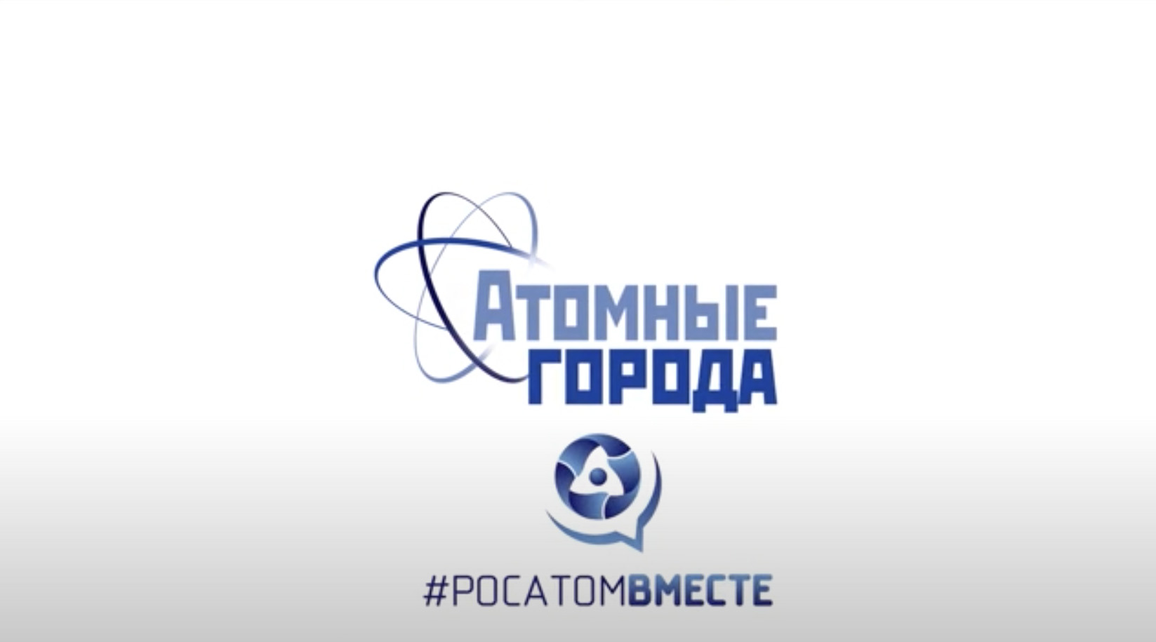 Жеребьевка участников Дня атомных городов