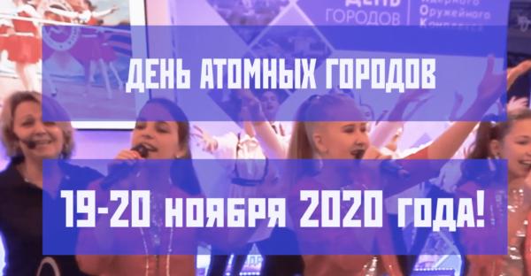 Анонсирующий ролик конкурса «День атомных городов»