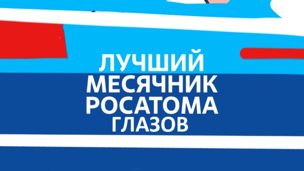 """Глазов 2020 Фильм """"Лучший месячник Госкорпорации """"Росатом"""""""