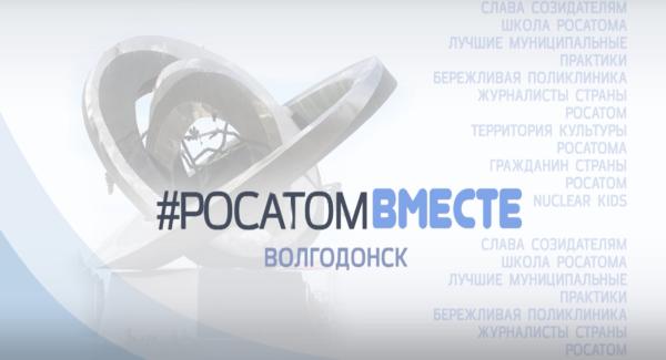 """Волгодонск 2020 Фильм """"Лучший месячник Госкорпорации """"Росатом"""""""