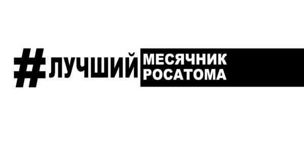 """Саров 2020 Фильм """"Лучший месячник Госкорпорации """"Росатом"""""""