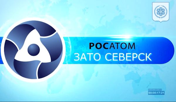 """Северск 2020 Фильм """"Лучший месячник Госкорпорации """"Росатом"""""""