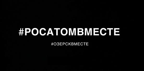 """Озёрск 2020 Фильм """"Лучший месячник Госкорпорации """"Росатом"""""""