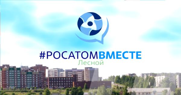 """Лесной 2020 Фильм """"Лучший месячник Госкорпорации """"Росатом"""""""