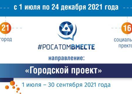 Жители «атомных» городов объединятся над победой в конкурсе «Городской проект»