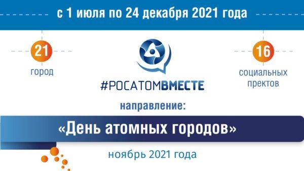 <strong>Жители «атомных» городов будут соревноваться в конкурсе<br>«День атомных городов»</strong>