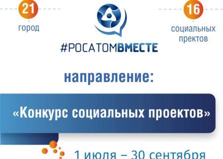 В рамках #РОСАТОМВМЕСТЕ состоится «Конкурс социальных проектов»