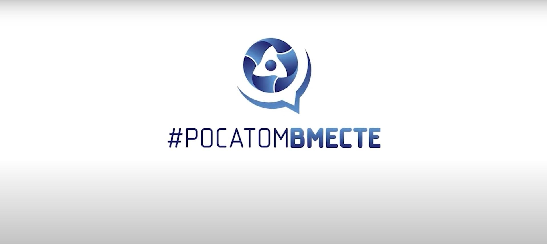 Организаторы «#РОСАТОМВМЕСТЕ» выпустили анонсирующий ролик