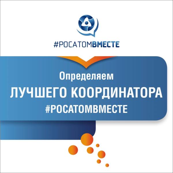 Определяем лучшего координатора «#РОСАТОМВМЕСТЕ» в рамках конкурса социальных проектов!