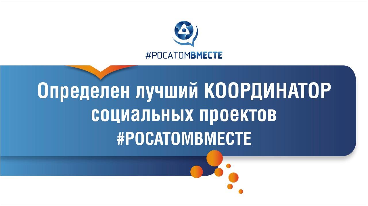 Подведены итоги конкурса координаторов социальных проектов в рамках #РОСАТОМВМЕСТЕ