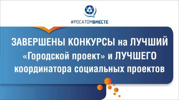 Завершились конкурс координаторов социальных проектов и конкурс городских проектов в рамках #РОСАТОМВМЕСТЕ
