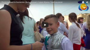 РосатомВместе Балаково День знаний студия Ирины Тамбовцевой