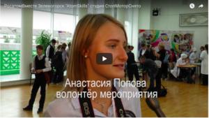 РосатомВместе Курчатов Свет Знаний студия Ольги Тарадудиной