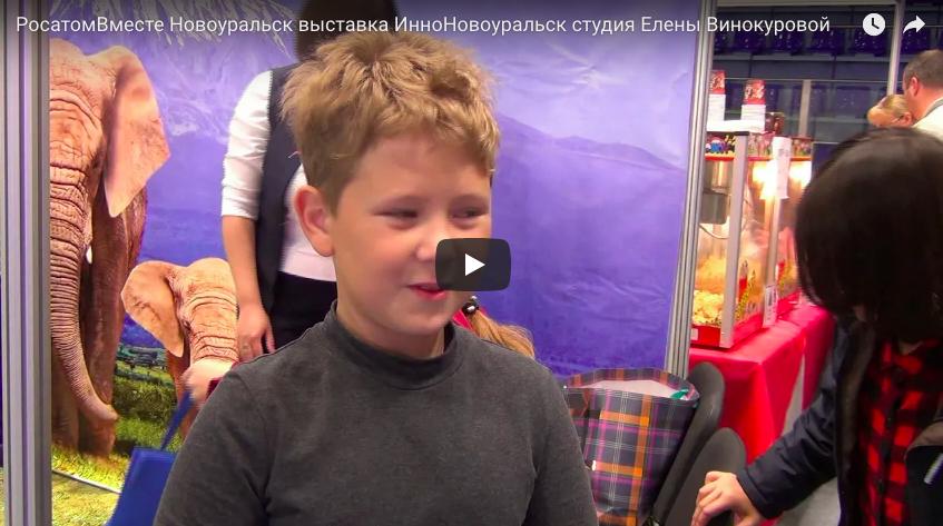 РосатомВместе Новоуральск выставка ИнноНовоуральск студия Елены Винокуровой