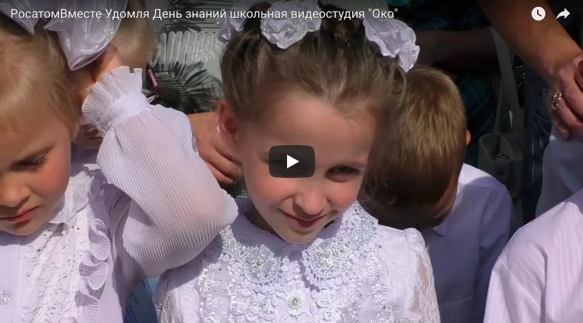 """РосатомВместе Удомля День знаний школьная видеостудия """"Око"""""""