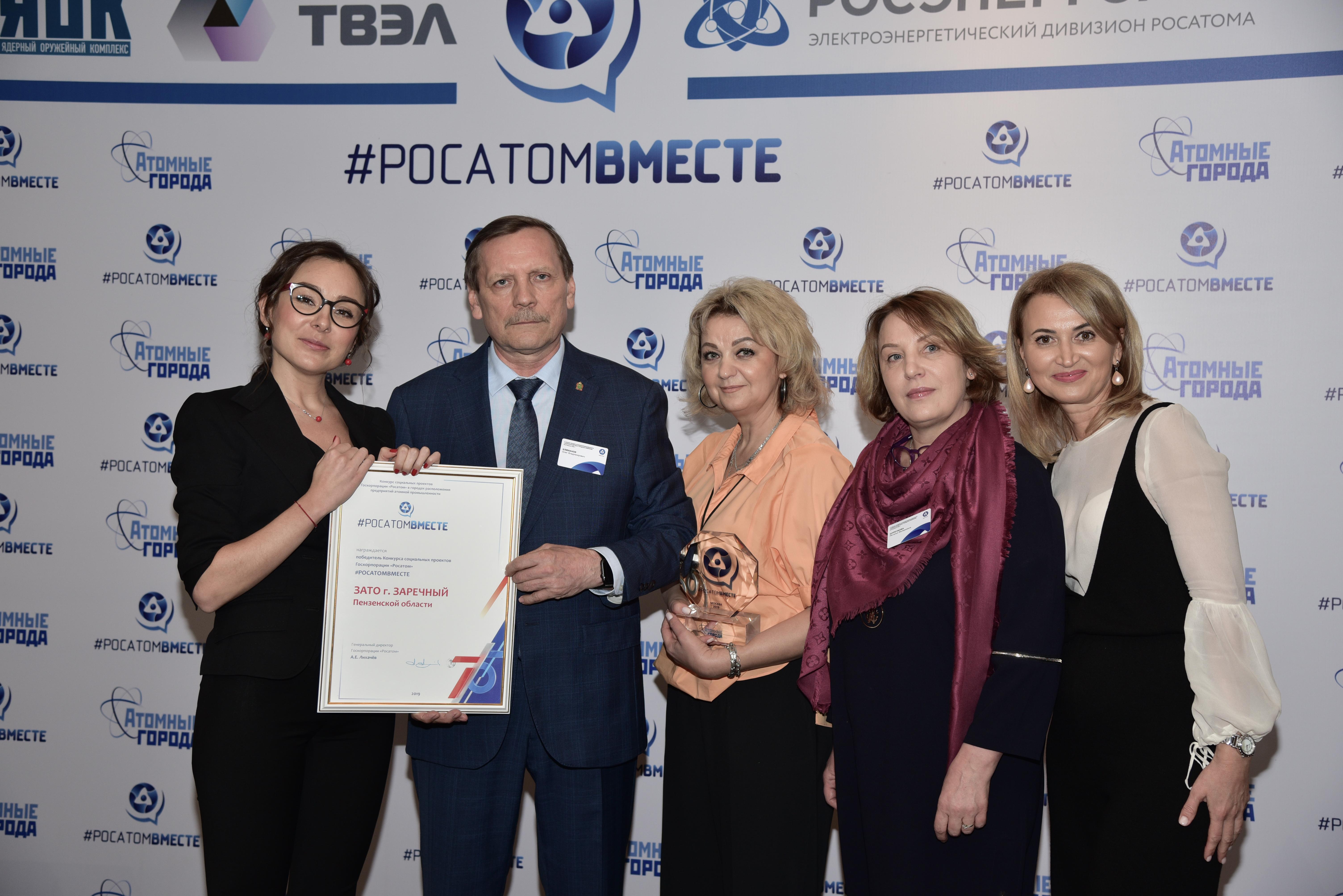 Победители конкурса социальных проектов «#РОСАТОМВМЕСТЕ» в 2019 году: