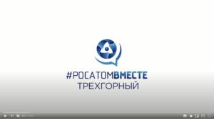 """Трёхгорный 2018 Фильм """"Лучший месячник Госкорпорации """"Росатом"""""""