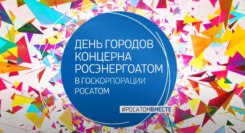 День городов Концерна «Росэнергоатом» в Госкорпорации «Росатом» 2018