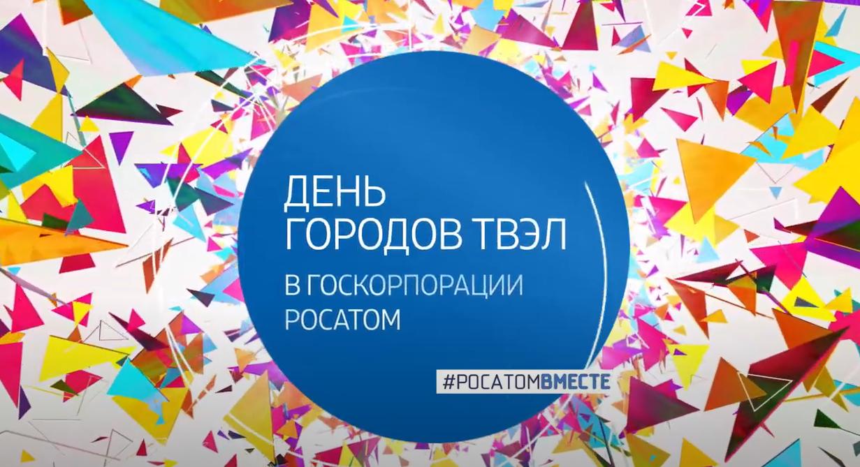 День городов АО «ТВЭЛ» в Госкорпорации «Росатом» 2018