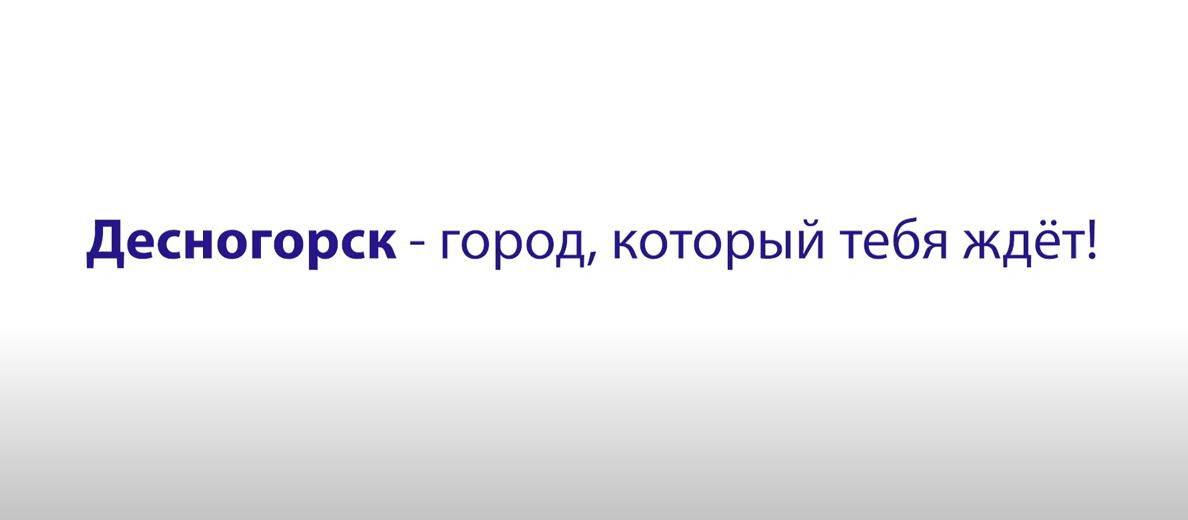 """Десногорск 2019 Фильм """"Лучший месячник Госкорпорации """"Росатом"""""""